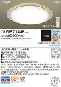 LEDシーリングライトLGBZ1448[カチットF]パナソニック Panasonic