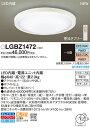 LEDシーリングライトLGBZ1472[カチットF]パナソニック Panasonic