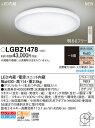 LEDシーリングライトLGBZ1478[カチットF]パナソニック Panasonic