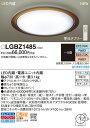 LEDシーリングライトLGBZ1485[カチットF]パナソニック Panasonic