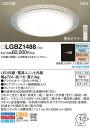 LEDシーリングライトLGBZ1488[カチットF]パナソニック Panasonic