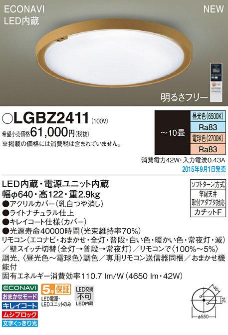 LEDシーリングライトLGBZ2411[カチットF]パナソニック Panasonic