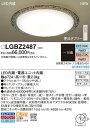 LEDシーリングライトLGBZ2487[カチットF]パナソニック Panasonic