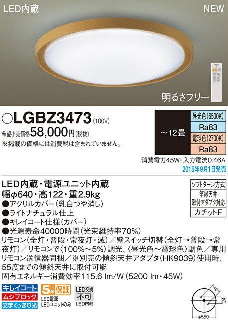 LEDシーリングライトLGBZ3473[カチットF]パナソニック Panasonic
