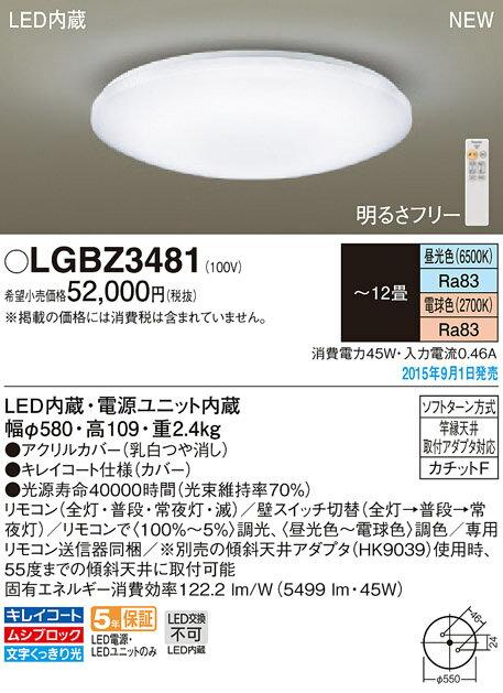 LEDシーリングライト*LGBZ3481[カチットF]パナソニック Panasonic