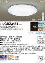 LEDシーリングライトLGBZ3481[カチットF]パナソニック Panasonic