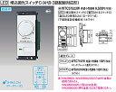 [電気工事必要]WTC57523W コスモシリーズワイド21埋込調光スイッチC(電子ほたるスイッチC)(適合LED専用3.2A)(ロータリー式)[プレート別売]パナソニックPanasonic