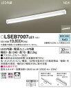 LEDベースライト直管32形(昼白色)LSEB7007LE1(電気工事必要)(LGB52110LE1相当品)パナソニックPanasonic