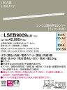 (ライコン別売)LEDベーシックラインライト(調色)LSEB9009LU1(電気工事必要)(LGB50