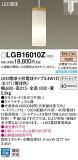 LED小型ペンダントLGB16010Z(ライトナチュラル)(ダクトレール専用)Panasonicパナソニック