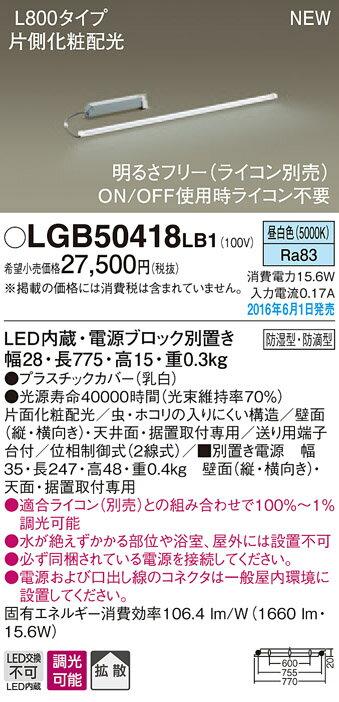 (ライコン別売)LEDラインライト(昼白色)LGB50418LB1片面化粧配光(電気工事必要)Panasonicパナソニック