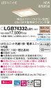 (ライコン別売)LEDダウンライトLGB74332LB1(電気工事必要)Panasonicパナソニック