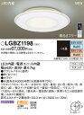 LEDシーリングライトLGBZ1198(〜8畳用)(調色・カチットF取付)Panasonicパナソニック