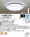 LEDシーリングライトLGBZ1257(昼白色調光)(カチットF)パナソニックPanasonic