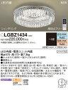 LEDシャンデリアLGBZ1434(Uライト方式)パナソニックPanasonic