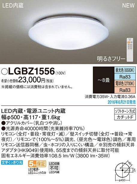 LEDシーリングLGBZ1556(調色・カチットF取付)Panasonicパナソニック