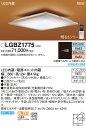 和風LEDシーリングLGBZ1775(調色・カチットF取付)Panasonicパナソニック