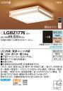 和風LEDシーリングLGBZ1776(調色・カチットF取付)Panasonicパナソニック