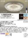 LEDシャンデリアLGBZ2435(Uライト方式)パナソニックPanasonic【02P03Dec16】