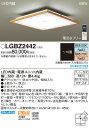 LEDシーリングLGBZ2442(調色・カチットF取付)Panasonicパナソニック