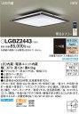LEDシーリングLGBZ2443(調色・カチットF取付)Panasonicパナソニック
