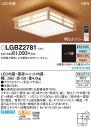 和風LEDシーリングLGBZ2781(調色・カチットF取付)Panasonicパナソニック