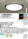 LEDシーリングLGBZ3502(調色・カチットF取付)Panasonicパナソニック