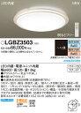 LEDシーリングLGBZ3503(調色・カチットF取付)Panasonicパナソニック