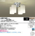 LEDシャンデリア LGB57400【Uライト方式】パナソニックPanasonic