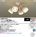 LEDシャンデリアLGB57415[Uライト取付]パナソニックPanasonic