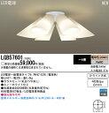 LEDシャンデリア LGB57601(Uライト方式)パナソニックPanasonic