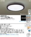 LEDシーリング LGBZ5162 [カチットF]パナソニックPanasonic