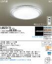 LEDシーリング LGBZ5172 [カチットF]パナソニックPanasonic
