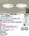 LEDダウンライトXLGDC670KLE1(LGWC71670KLE1+HK9435)(電気工事必要)パナソニックPanasonic