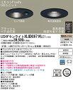 LEDダウンライトXLGDC671KLE1(LGWC71671KLE1+HK9435)(電気工事必要)パナソニックPanasonic