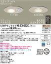 LEDダウンライトXLGDC672KLE1(LGWC71672KLE1+HK9435)(電気工事必要)パナソニックPanasonic