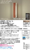 LEDポーチライトXLGEC128LE1(LGWC80128LE1+HK9435)【電気工事必要】パナソニックPanasonic