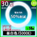 led蛍光灯丸型30w形 昼白色 LEDランプ丸形30W型 LED蛍光灯円形型 FCL30W代替 高輝度 グロー式工事不要