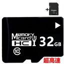 MicroSDカード32GB Class10 メモリカード ...