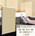 【見積】電動ハニカムスクリーン オーダーサイズ リモコン式 遮光 非遮光 7カラー 遮熱 断熱 防音 間仕切り シェードカーテン ハニカムシェード 簡単取り付け カスタマイズ 送料無料