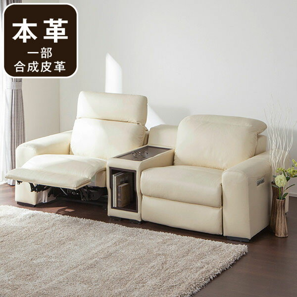 電動2人用リクライニングソファ+テーブル(AL ルッソ IV デンドウ)