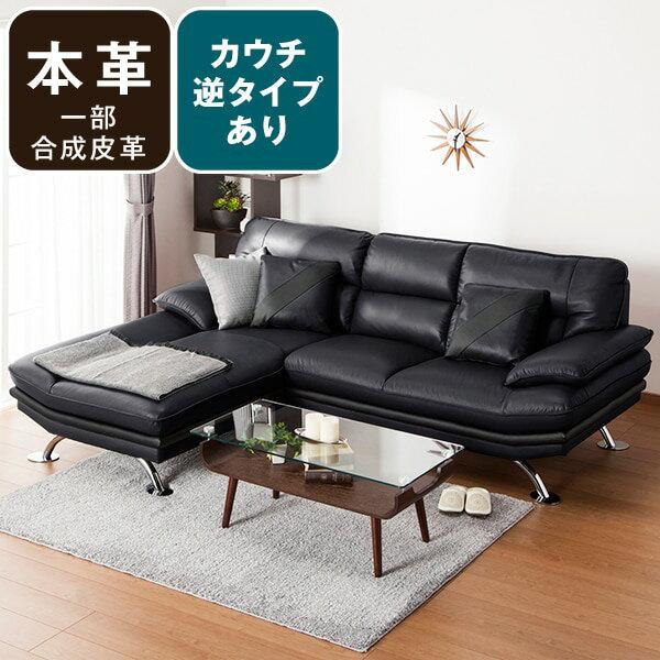 カウチソファ(ロゾ4LC BK 本革)