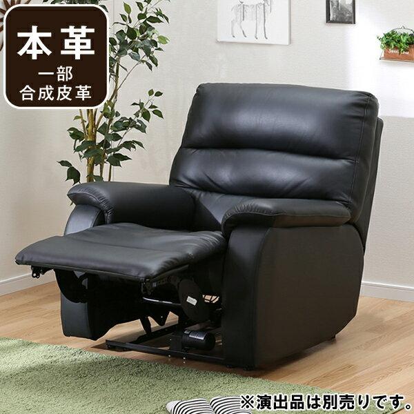 1人用電動本革リクライニングソファ(ビリーバー3 BK 本革)