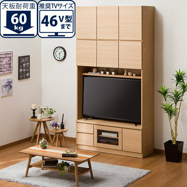 上置き付き壁面ユニットTVボード(ウォーレン 120セット NA)