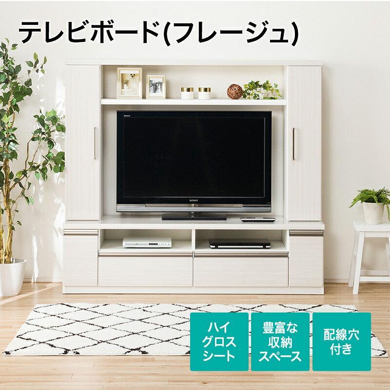 TVボード(フレージュ160TV WH)