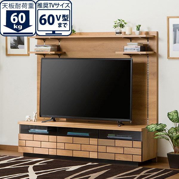 TVボードハイタイプ(ブロリック 150 LBR)