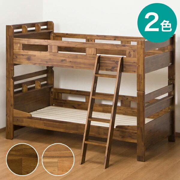 アカシア材を贅沢に使用したヴィンテージ風2段ベッド