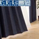 遮光1級・遮熱・防炎ドレープカーテン(ファインNV 100X200X2) ニトリ 【玄関先迄納品】