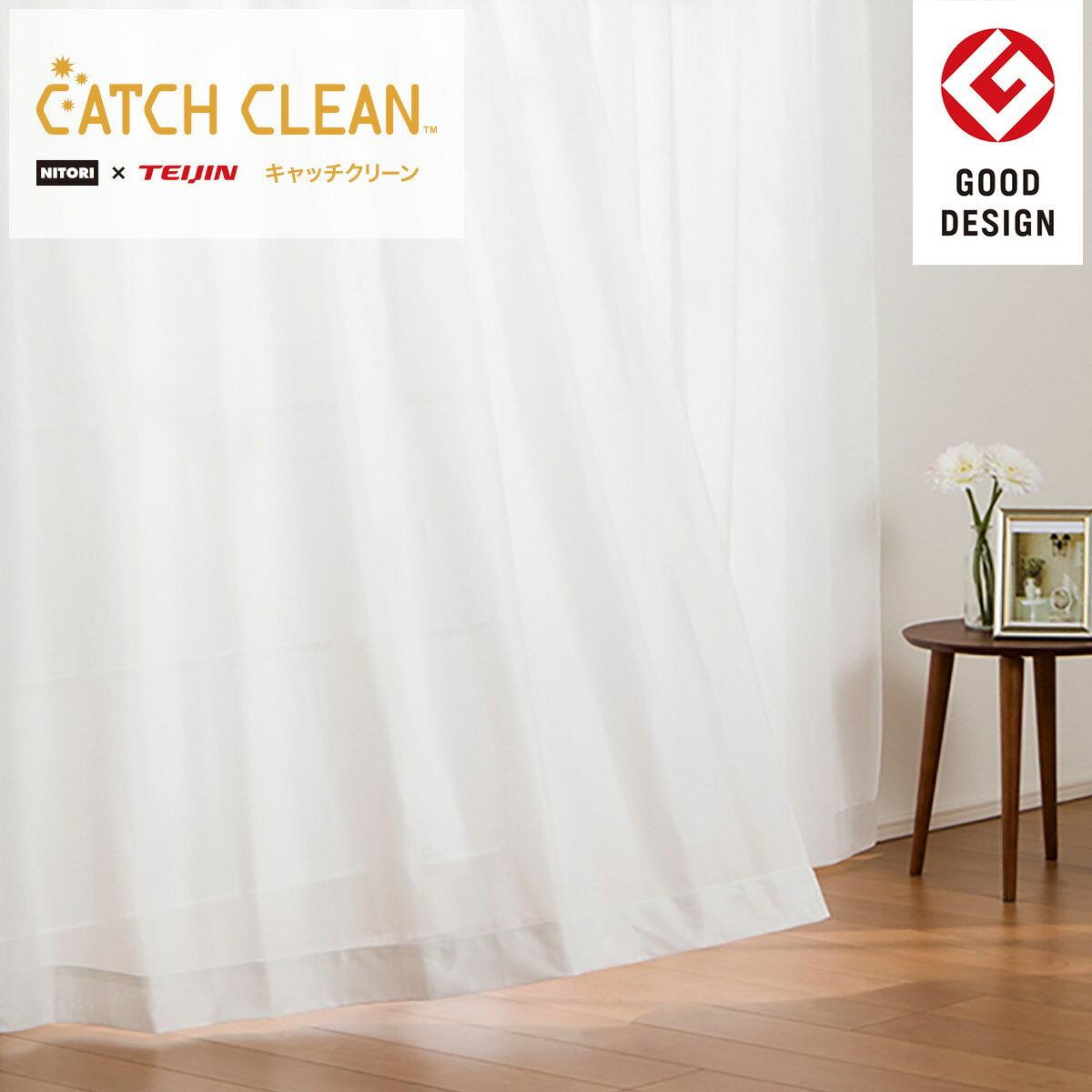 ミラー・花粉キャッチレースカーテン(キャッチCグリップ 100X176X2)