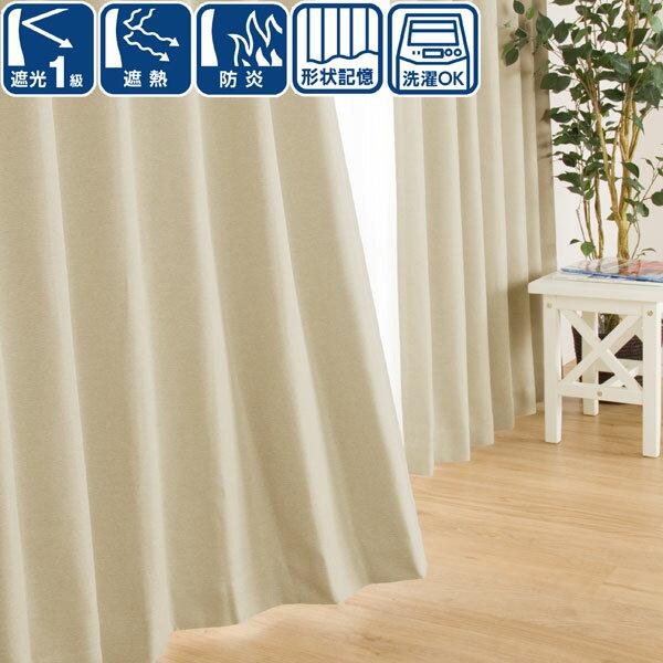 遮光1級・遮熱・防炎ドレープカーテン(ノーブル3BE 100X220X2) ニトリ 【送料無料・玄関先迄納品】